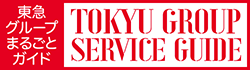 TOKYU GROUP SERVICE GUIDE